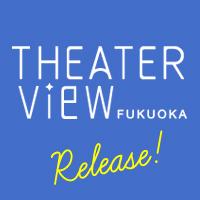THEATER VieW FUKUOKA  vol.86 発行しました!