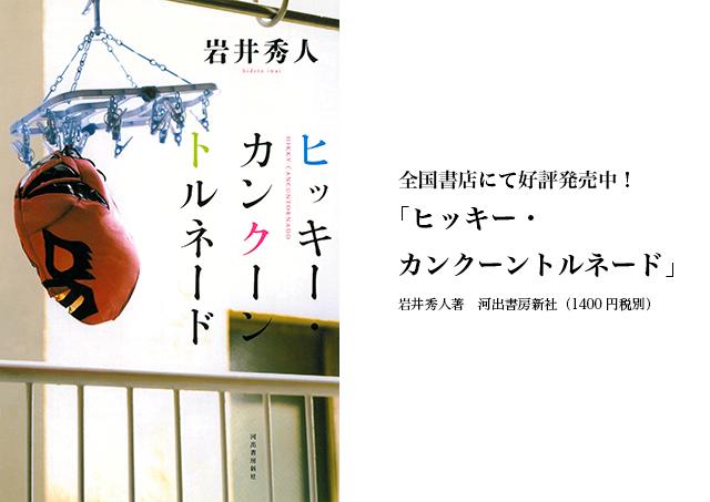 iwai_book