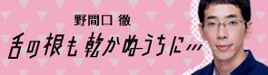 nomaguchi