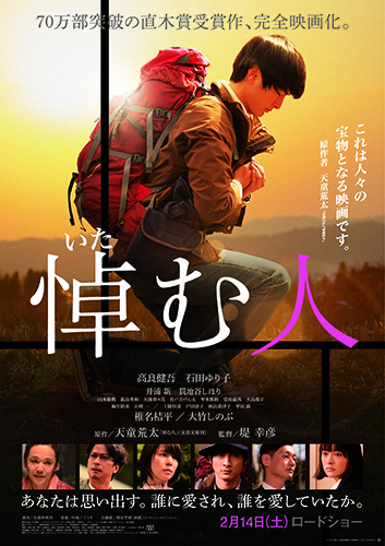 itamuhito_poster
