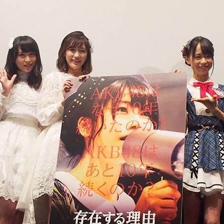 『存在する理由 DOCUMENTARY of AKB48』舞台挨拶にAKB48メンバー川本紗矢、渡辺麻友、倉野尾成美(チーム8)が登場!