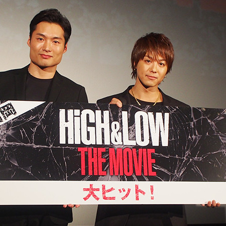 『HiGH&LOW THE MOVIE』初日舞台挨拶を全国5カ所で同時中継!さらに全国約240館でライブビューイングを実施!