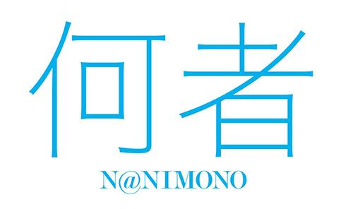 nani_title_0804