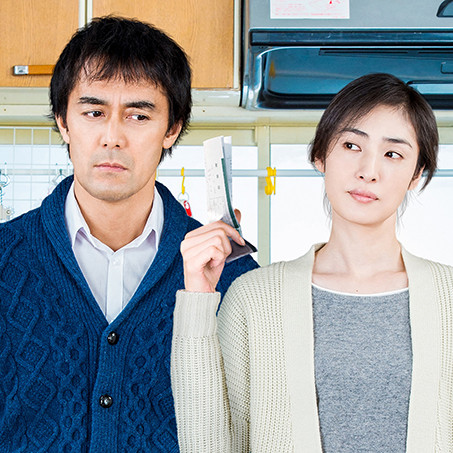 『恋妻家宮本』特別招待試写会に5組10名様をご招待!