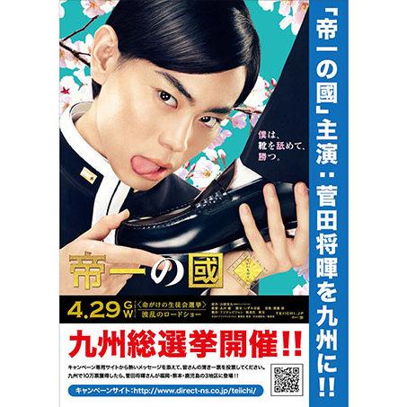 4/29公開!映画「帝一の國」九州総選挙開催!投票して主演・菅田将暉を九州に呼ぼう!