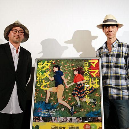 『ママは日本へ嫁に行っちゃダメと言うけれど。』中野裕太×谷内田彰久監督が舞台挨拶に登場!