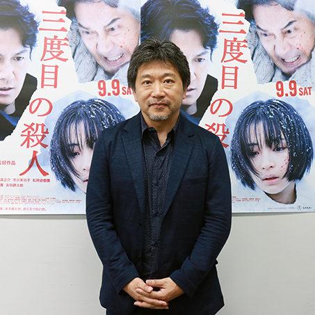 9/9公開『三度目の殺人』是枝裕和監督インタビュー&特製レザーノートプレゼント!