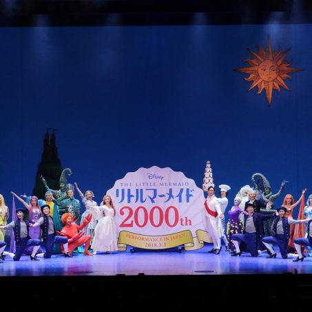 劇団四季『リトルマーメイド』日本公演2000回記念 特別カーテンコールを開催!