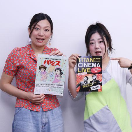 6/8(金)映画館が爆笑の渦に!『タイタンシネマライブ』10周年の日本エレキテル連合の新ネタも!!