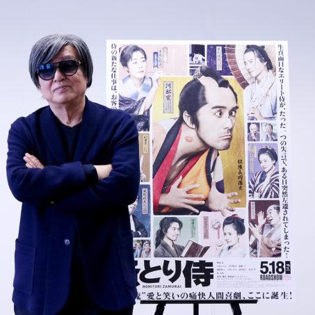 5/18(金)公開『のみとり侍』鶴橋康夫監督インタビュー
