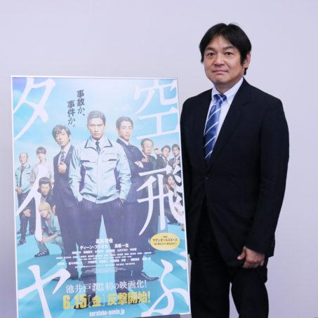 大ヒット上映中!『空飛ぶタイヤ』本木克英監督インタビュー