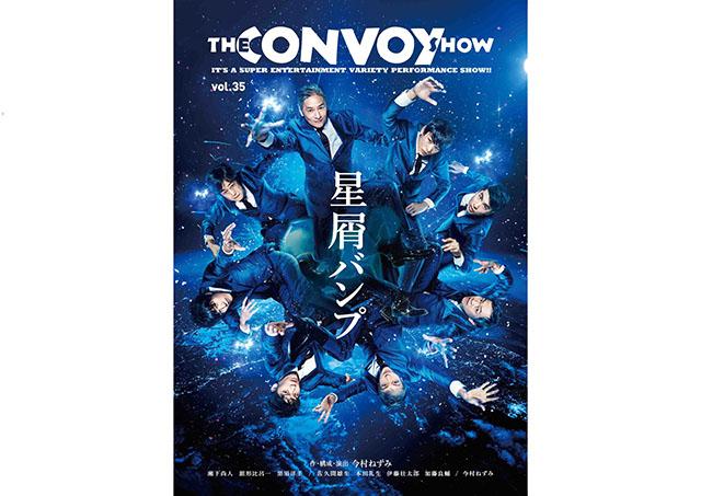 THE CONVOY SHOW vol.35『星屑バンプ』福岡公演開催!