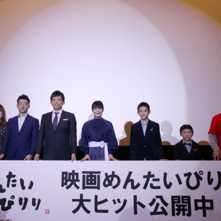 福岡先行上映中!映画「めんたいぴりり」舞台挨拶にふくのやファミリーが登場!