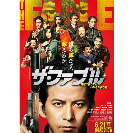 6/21(金)公開『ザ・ファブル』6秒以内に確認せよ!指令書メモ プレゼント!