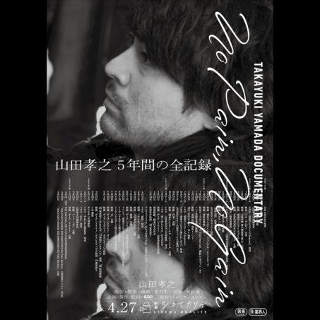 山田孝之初の長編ドキュメンタリー作品『No Pain,No Gain』完全版Blu-ray 発売記念イベントをUC福岡ももちにて開催!