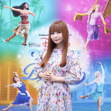「ディズニー・オン・アイス」スペシャルサポーター・中川翔子のスペシャル公演開催!