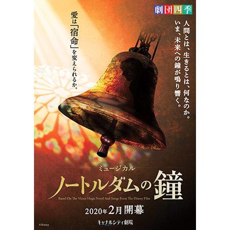 劇団四季 ミュージカル 『ノートルダムの鐘』