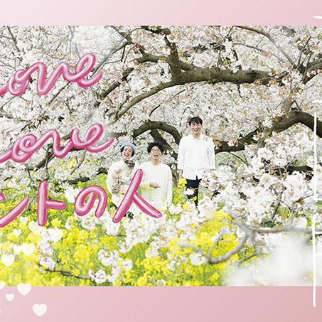 エレ片「Love Love コントの人」