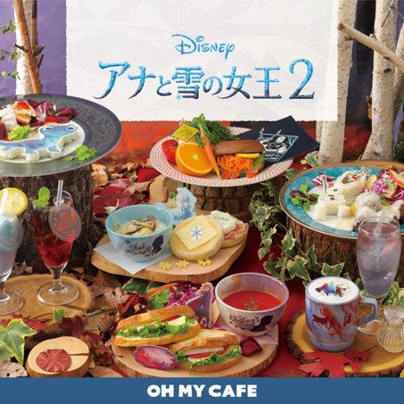 映画の世界観を表現したスペシャルカフェ「アナと雪の女王2」OH MY CAFE が期間限定オープン!