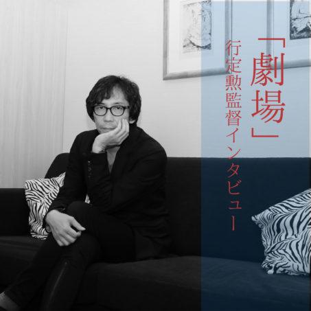 7/17(金)公開『劇場』行定勲監督インタビュー