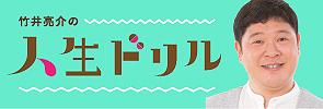 竹井亮介の人生ドリル