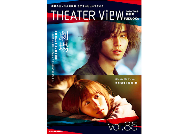 THEATER VieW FUKUOKA  vol.85 を発行しました!