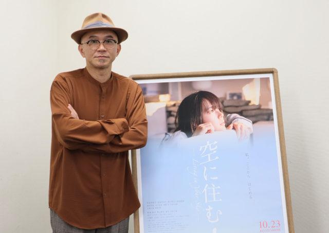 10/23(金)公開『空に住む』青山真治監督インタビュー