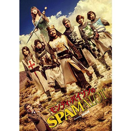 ミュージカル  「モンティ・パイソンのSPAMALOT」featuring SPAM(R)