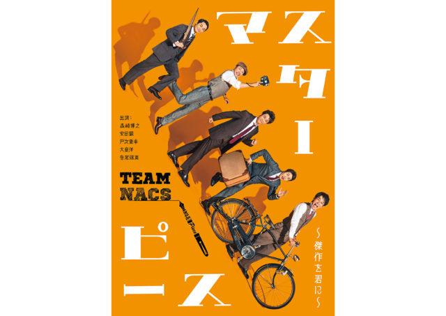 TEAM NACS 第17回公演 「マスターピース〜傑作を君に〜」福岡公演決定!