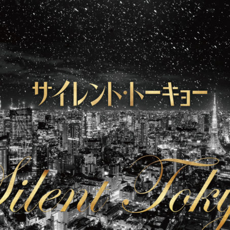 聖夜の東京が、絶望に染まるー今週末12/4(金)公開『サイレント・トーキョー』の見どころはココ!