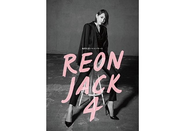 『REON JACK 4』柚希礼音ソロコンサート